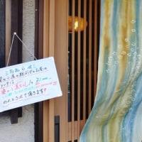 白雪鮨の「染の小道ちらし」