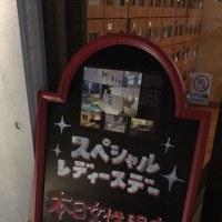 【銭湯イベント参加】日暮里 斉藤湯レディースデイ