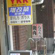 京都事情その45 ~京都の猪~
