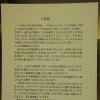 回顧展 『仲田彰夫の世界~遊び心~』 鑑賞してきました!