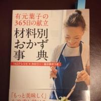 有元葉子さんレシピ本