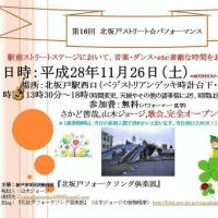 第16回北坂戸ストリート☆パフォーマンス