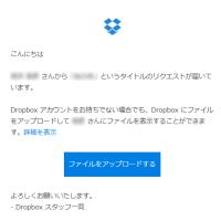 メールに添付できないサイズの大きいファイルを送信したい(2)