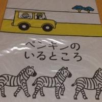 さかざきちはる 冬の小さな展示2016(恵比寿アトレ有隣堂店)