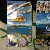 ドジ旅日記南海孤島の陰謀1