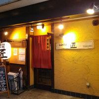 2016/02/25】武蔵中原:海鮮厨房 匠