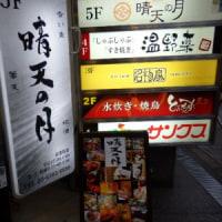 日本酒と美味しい料理で乾杯「晴天の月」