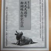 黒田官兵衛(如水)と菅原道真公と犬丸天満宮