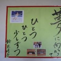鈴木さんに「書」を書いていただきました。
