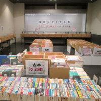 いちかい図書館まつり内 古本リサイクル市のおしらせ