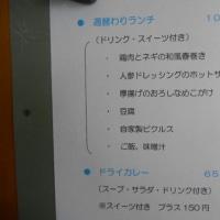 来週のメニュー(2月20日~)