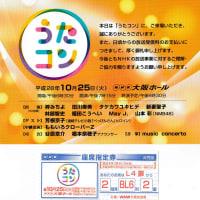 ♬ NHK「うたコン」番組収録に参加してきました ♬