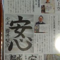 今朝の朝日新聞に掲載された記事 梨ーちゃん、おめでとう。