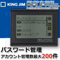 キングジム、パスワード管理専用機の新モデルを発売