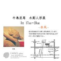 金沢のギャラリーで個展