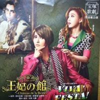 宝塚歌劇「王妃の館」