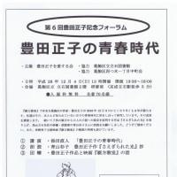 第6回豊田正子記念フォーラムのご案内①