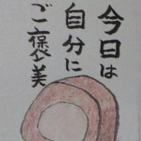 2017年1月18日の絵手紙