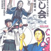 4.15お話し会(菊田公民館)