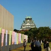 大阪 平成中村座