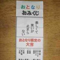 1月6日(金)雨 利用者8名 買物2人、おとなりおみくじ