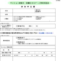 マンション建替え・耐震化セミナーと無料相談会