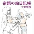 今井信吾「宿題の絵日記帳」