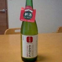 """""""古今東北"""" 一ノ蔵 「ささのくら しぼりたて生原酒」"""