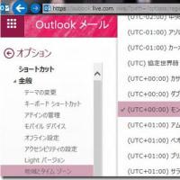 Outlookメールのタイムゾーン・時刻を正常に戻す。