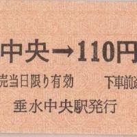 垂水中央駅のJRバス硬券