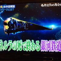 """""""銀河鉄道の夜"""" ってそういう内容だったの..."""