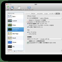 macのターミナルに日本語を入力する方法