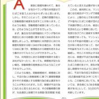 名古屋地裁平成24 年12 月13 日判決