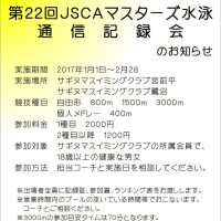 【イベント】 第22回JSCAマスターズ水泳 通信記録会 1/1~2/28