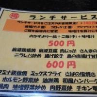 毎日やっている500円ランチ まんぷく食堂 大久保