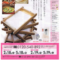 オニオンキャラメリゼ☆阪急キッチンエール(2012年春号)!