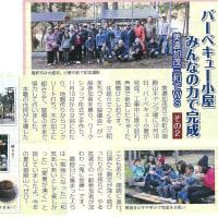 中日新聞「ちゅーた」に載りました その2