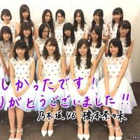 ベストアーティスト2016 『欅坂46/二人セゾン』&『乃木坂46/サヨナラの意味』 161129!