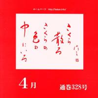 4月12日(火)
