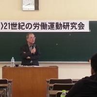 21世紀の労働運動研究会