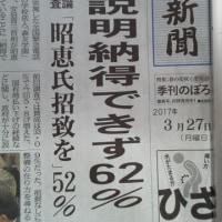 【悲しいかな地元福岡の最大手新聞がこの様】新聞の意味がない理由がわかるトップ記事。
