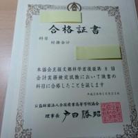 全商会計実務検定試験の合格証書