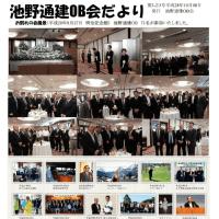 平成28年10月13日 OB会だより 第3号を発送いたしました。