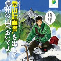 長野県登山安全条例について 【登山計画書を提出しましょう】2016.7.1~