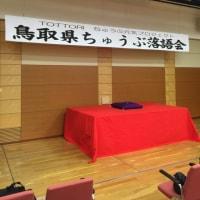 鳥取県ちゅうぶ落語会