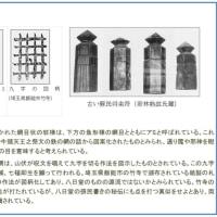 伽耶と日本の建国神話に登場する<亀旨峰>の秘密