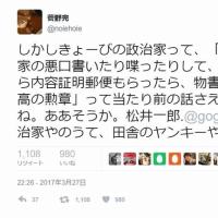 松井一郎大阪府知事  からの内容証明郵便