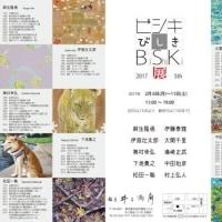 びしき展2017拝観しました! 雑記-64