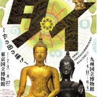 西九州つれづれ-13-九州国立博物館