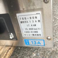 タニコーグリドルTGG-90N